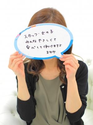 ▽まなみ▽_写真