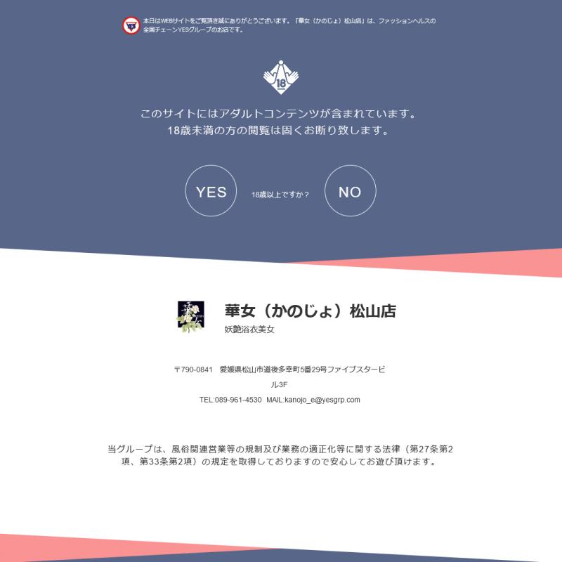 華女松山店_オフィシャルサイト