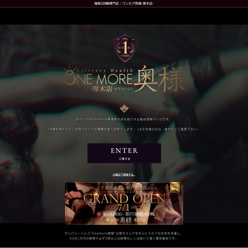 One More奥様 厚木店_オフィシャルサイト
