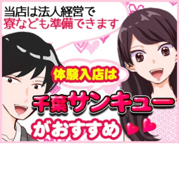 千葉サンキュー_店舗イメージ写真3