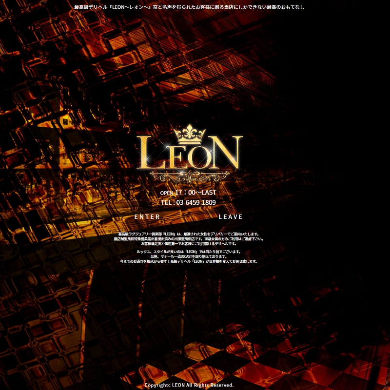 LEON_オフィシャルサイト