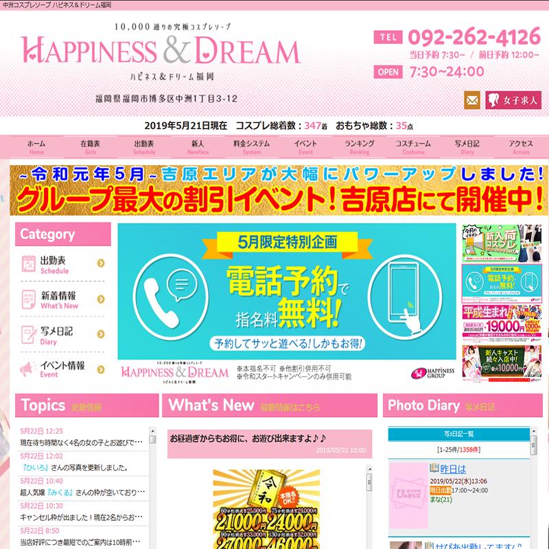 ハピネス&ドリーム福岡_オフィシャルサイト