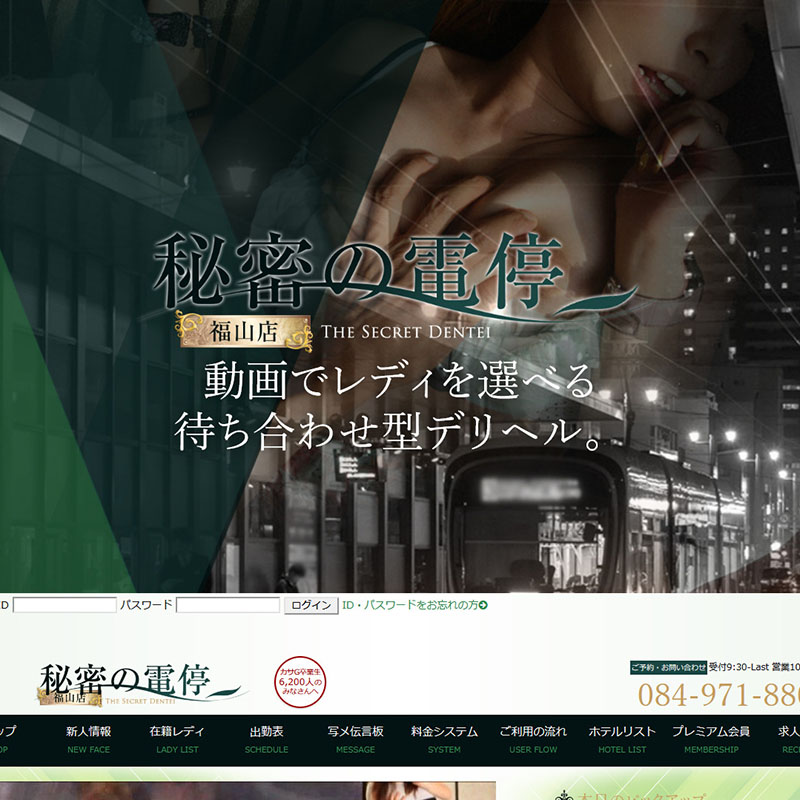 秘密の電停 福山店_オフィシャルサイト