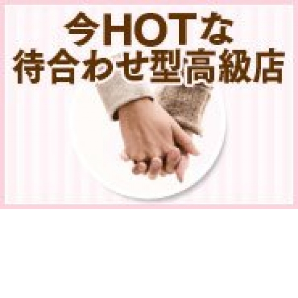 秘密の電停 福山店_店舗イメージ写真3