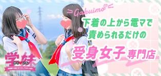 学校帰りの妹に手コキしてもらった件 梅田