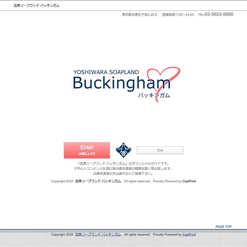 バッキンガム_オフィシャルサイト