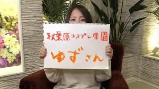 ゆずちゃんのインタビュー動画♪