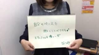 なつみちゃんインタビュー(´ω`*人)