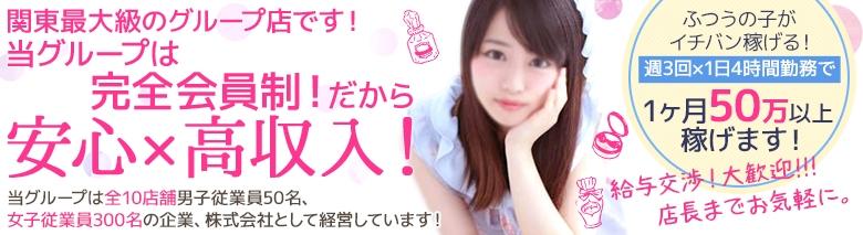 モデルコレクション五反田