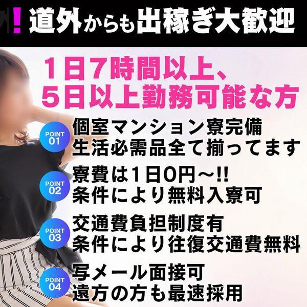人妻不倫処 桃屋 帯広店_店舗イメージ写真3