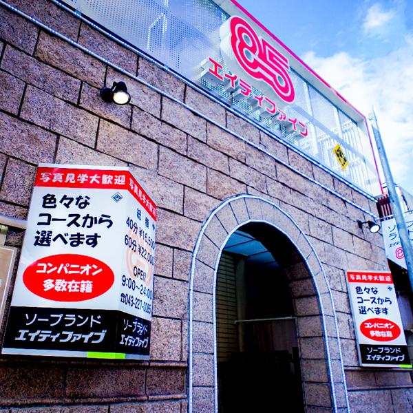 85(エイティーファイブ)_店舗イメージ写真1