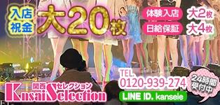 関西セレクション 日本橋店