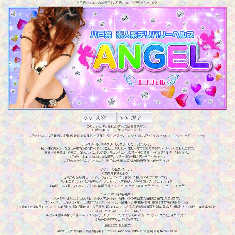 ANGEL八戸-エンジェル-_オフィシャルサイト