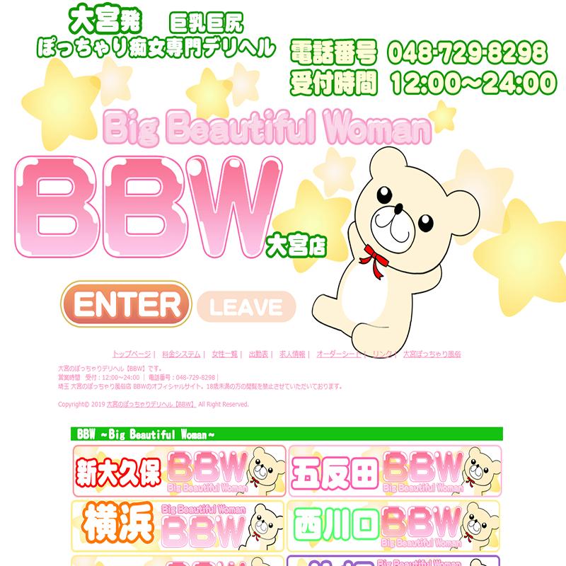 BBW大宮店_オフィシャルサイト
