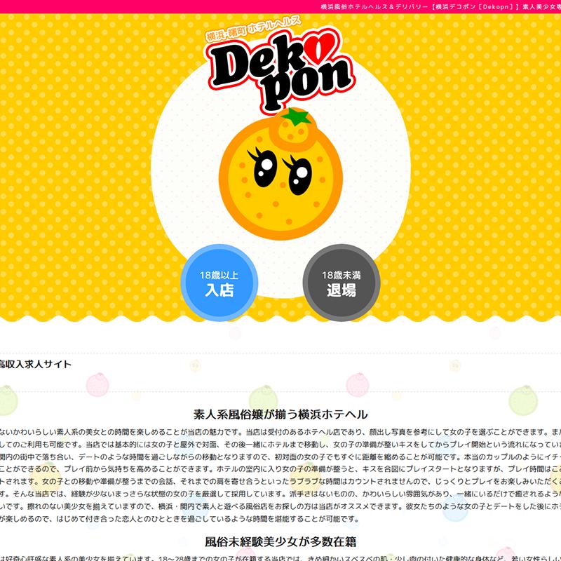 デコポン_オフィシャルサイト