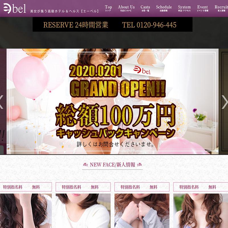 エーベル_オフィシャルサイト