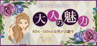 熟専マダム-熟女の色香- (倉敷店)