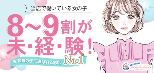 プリンセスセレクション梅田北店