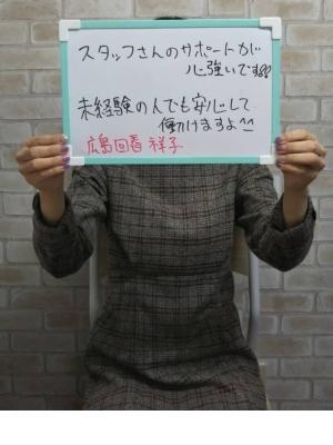 未経験特集_体験談1_1866