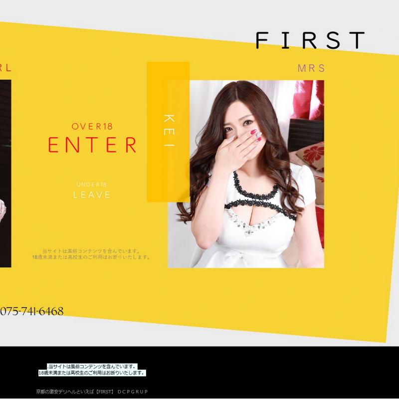FIRST_オフィシャルサイト