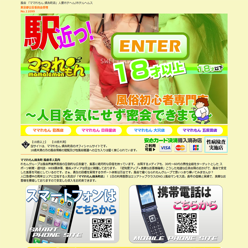 ママれもん 錦糸町店_オフィシャルサイト