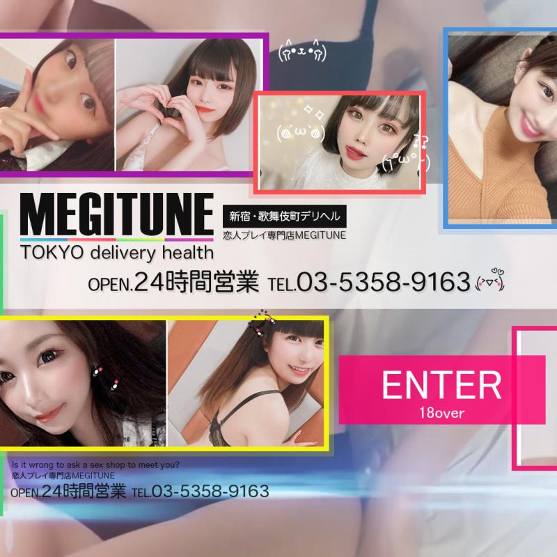 MEGITUNE_オフィシャルサイト
