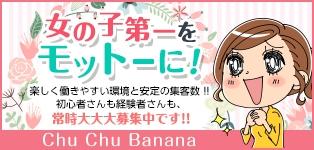 ChuChuバナナ
