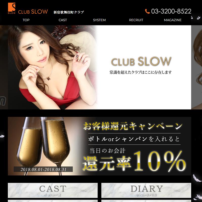 Club SLOW(スロウ)_オフィシャルサイト