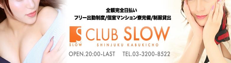 Club SLOW(スロウ)