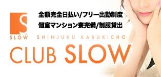 Club SLOW(スロー)
