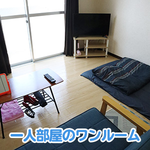 出稼ぎ特集_寮紹介1_4913