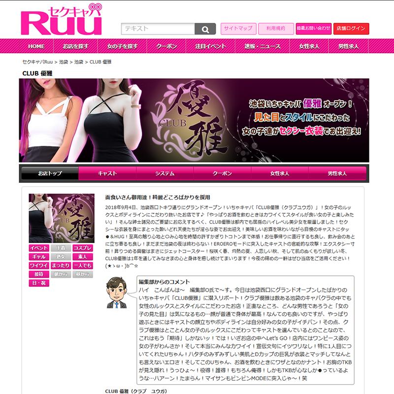 CLUB 優雅_オフィシャルサイト