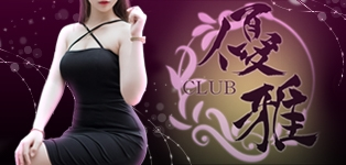 CLUB 優雅