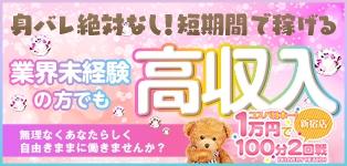 コスパ日本一!1万円で100分2回戦!新宿店