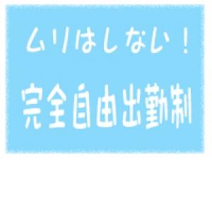 未経験特集_ポイント1_7023