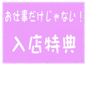 未経験特集_ポイント3_7023