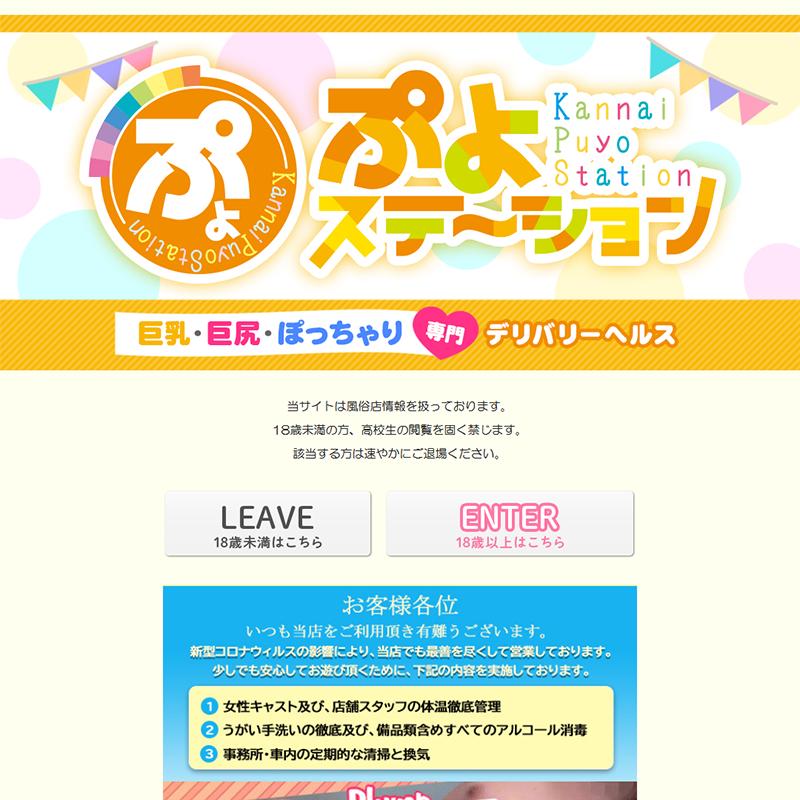 ぷよステーション横浜関内店_オフィシャルサイト