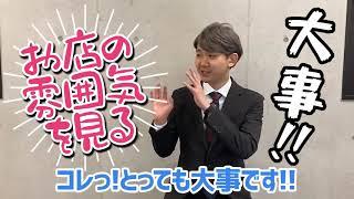 ミラクル☆いさをのミラクルお店紹介!!