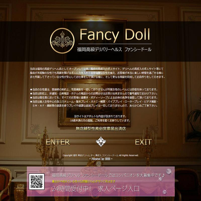 ファンシードール_オフィシャルサイト
