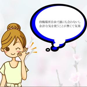 出稼ぎ特集_ポイント3_1300