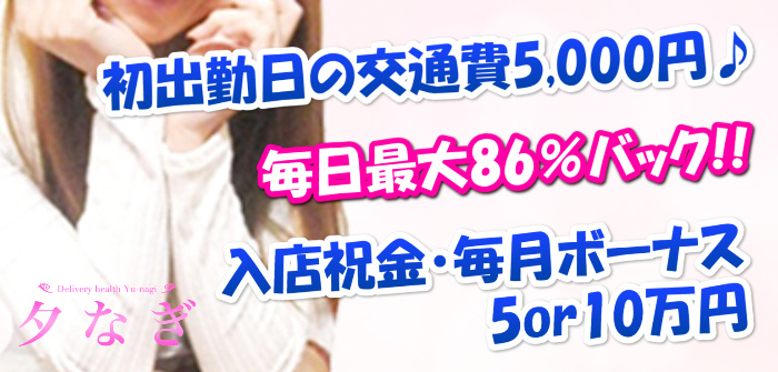 即日体験入店特集_5693