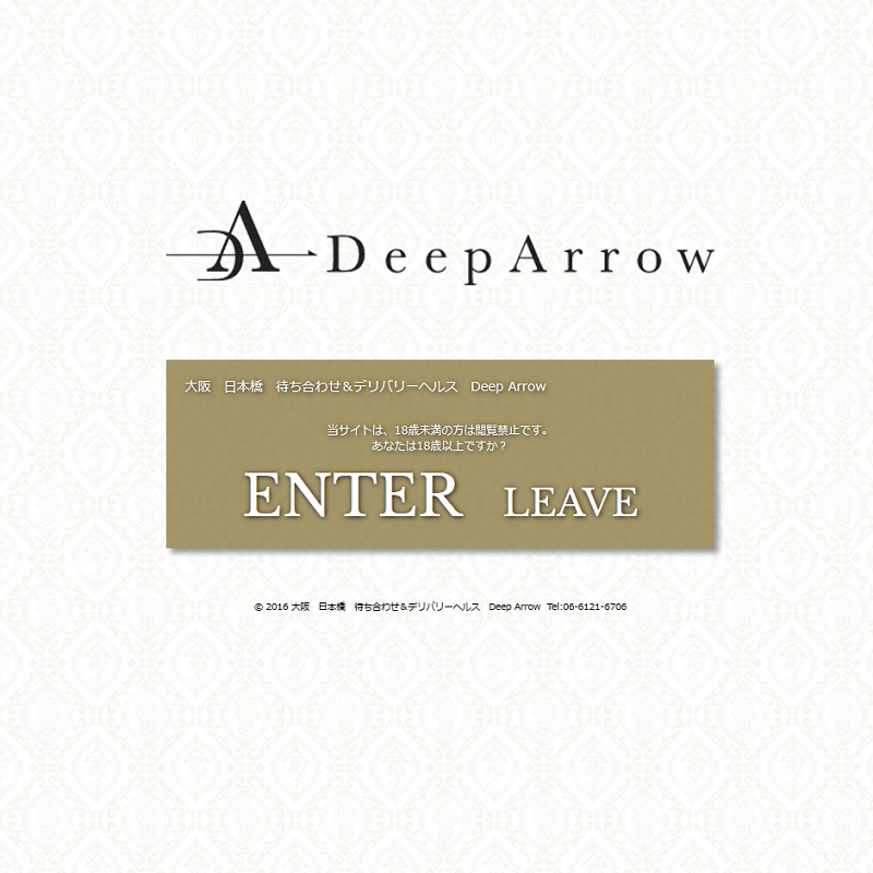 Deep Arrow_オフィシャルサイト