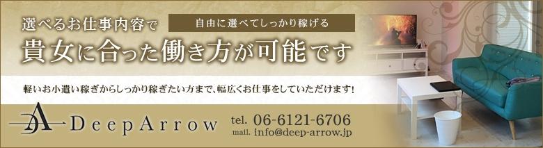 Deep Arrow