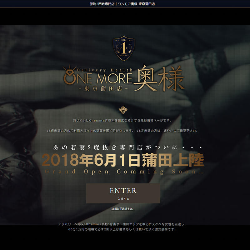 One More奥様 蒲田店_オフィシャルサイト
