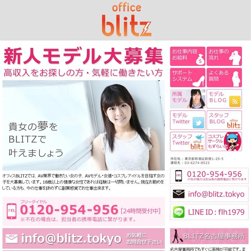 オフィスBLITZ_オフィシャルサイト