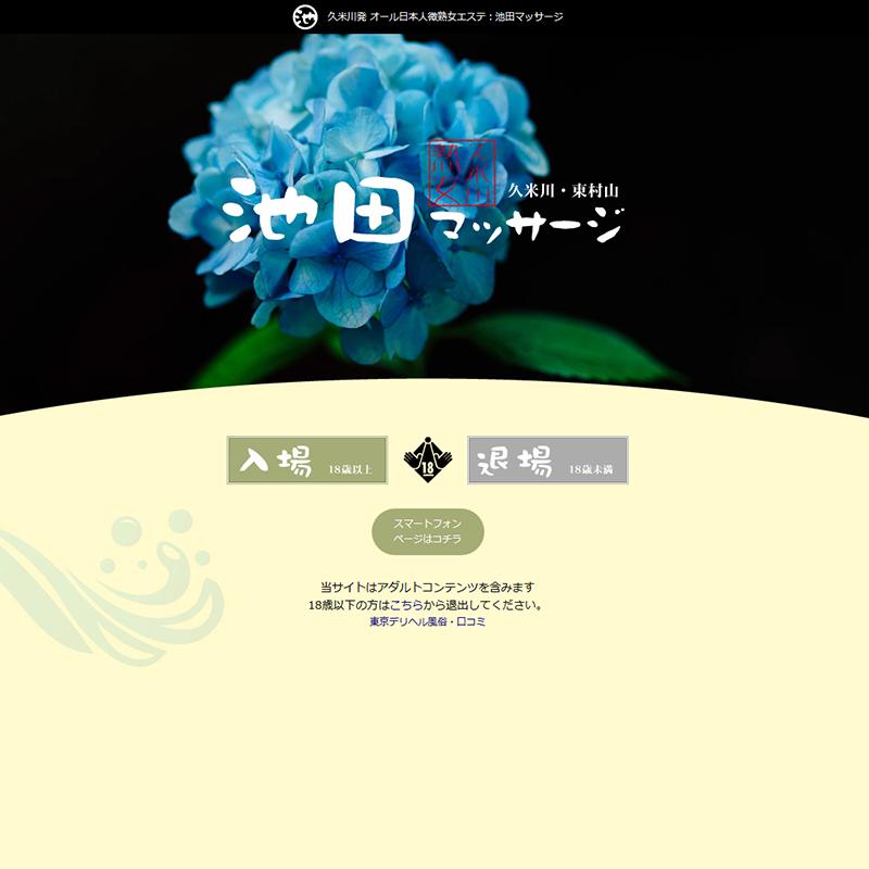 池田マッサージ_オフィシャルサイト