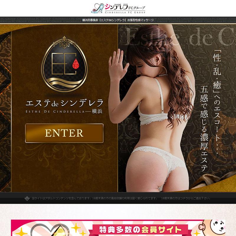 エステdeシンデレラ横浜_オフィシャルサイト