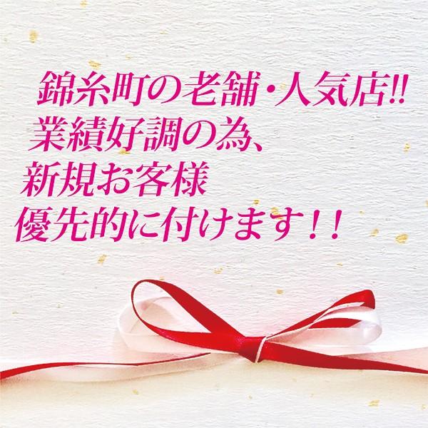 エロティックマッサージ錦糸町_店舗イメージ写真1