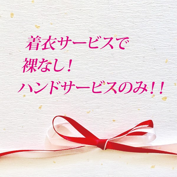 エロティックマッサージ錦糸町_店舗イメージ写真2