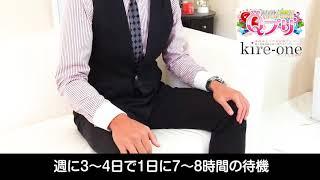 キレオネ♪スタッフ インタビュー!!